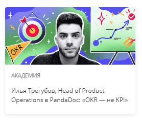Илья Трегубов, Head of Operations в PandaDoc: «OKR — часть культуры компании»