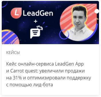 Кейс онлайн-сервиса LeadGen App и Carrot quest: увеличли продажи на 31% и оптимиировали поддержку с помощью лид-бота