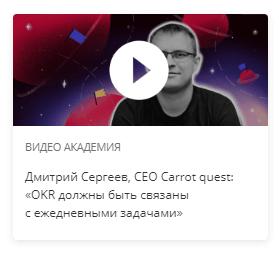 Дмитрий Сергеев, CEO Carrot quest: «OKR должны быть связаны с ежедневными задачами»