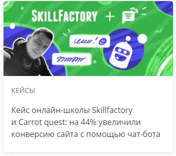 Кейс онлайн-школы Skillfactory и Carrot quest: на 44% увеличили конверсию сайта с помощью чат-бота