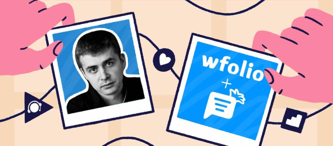 «Менеджеры могут ответить максимум через 5минут»: как Wfolio объединили три команды вCarrotquest спомощью интеграции сInstagram