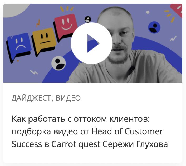 Как работать с оттоком клиентов: подборка видео от Head of Customer Success в Carrot quest Сережи Глухова