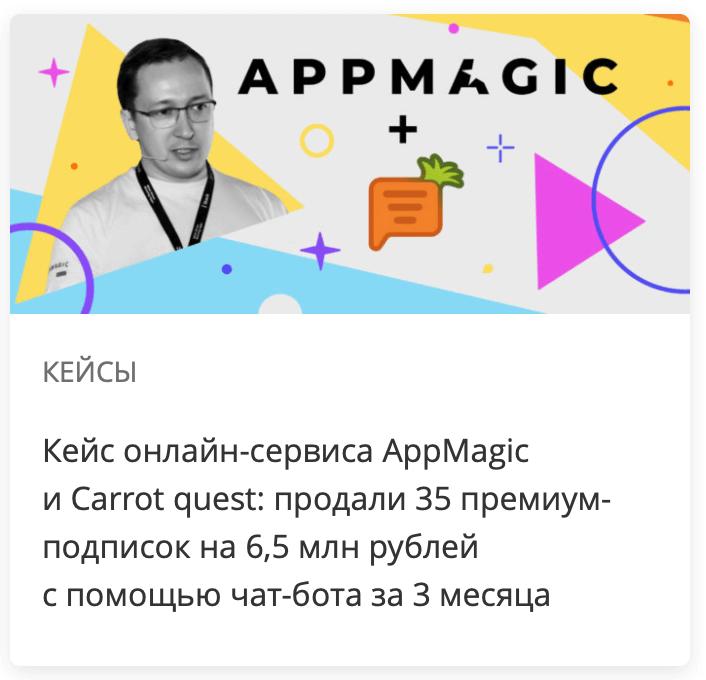 Кейс онлайн-сервиса AppMagic и Carrot quest: продали 35 премиум-подписок на 6,5 млн рублей с помощью чат-бота за 3 месяца