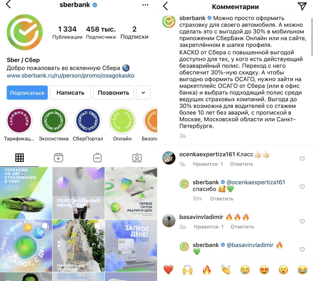 Сбер ведет аккаунт в Instagram: рассказывает о новинках и выгодных предложениях, общается с пользователями.