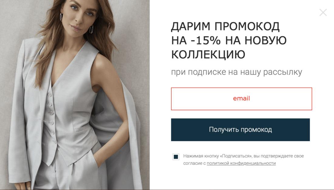 Поп-ап на сайте Zarina — предлагает скидку 15% при подписке на рассылку