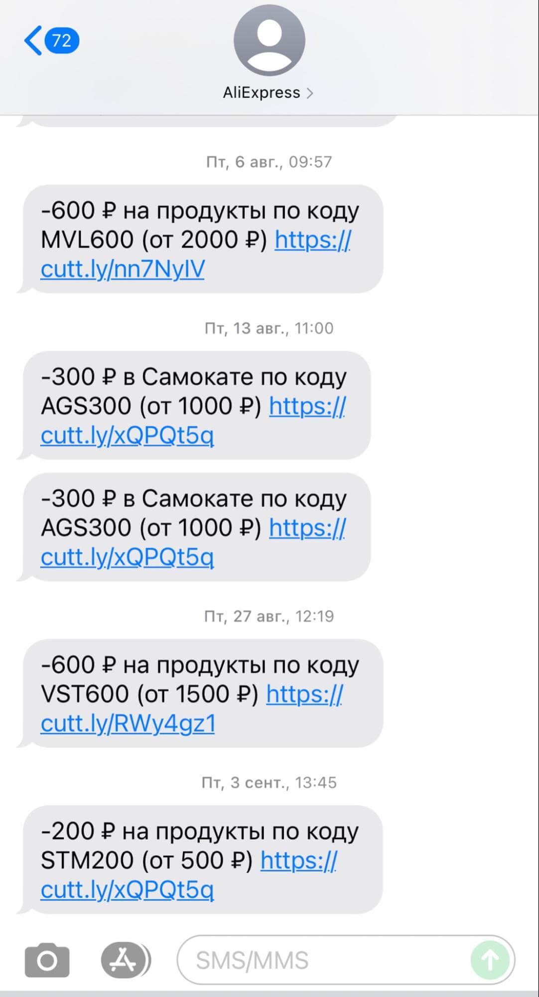 AliExpress с помощью смс-рассылки мотивирует пользователя совершить покупку