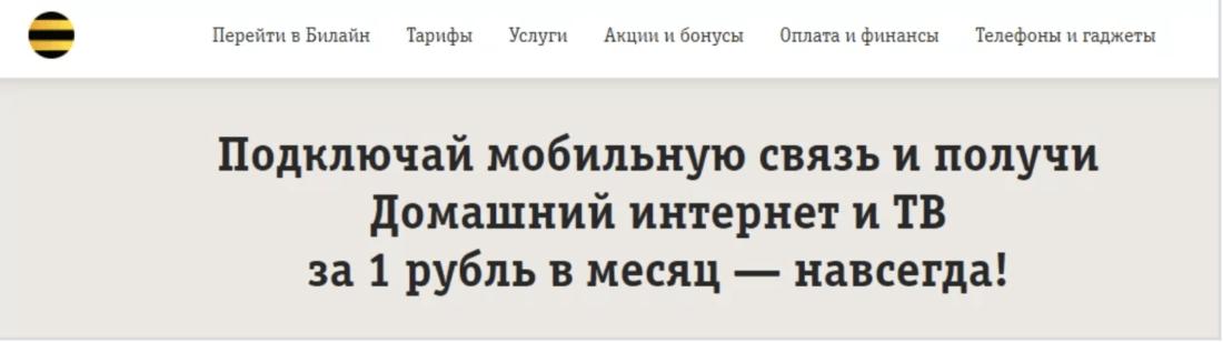 Акция «Билайна» по подключению к тарифу за 1 рубль вместо стандартных 500−600 рублей