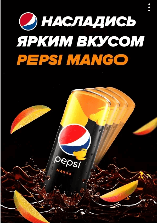 Рекламный баннер Pepsi Mango