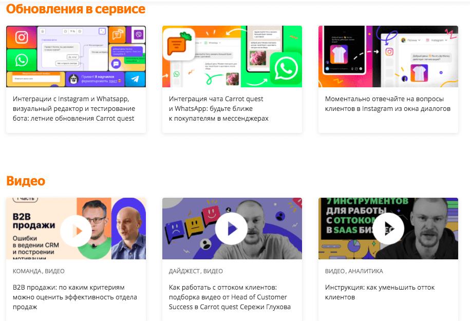 Блог Carrot quest: видео и статьи про обновления в продукте
