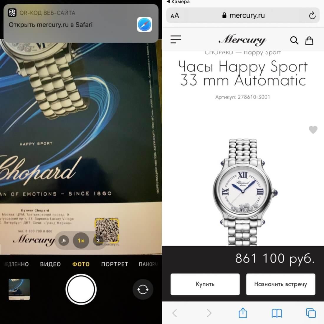 QR-код Mercury ведет на страницу для заказа часов
